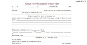 Разрешение на производство огневых работ (рекомендуемая форма)