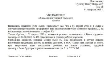 Соглашение об изменении условий трудового договора