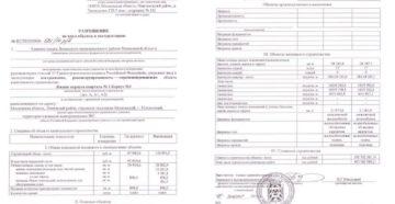 Сведения о выданных разрешениях на строительство и разрешениях на ввод объектов в эксплуатацию. Форма N 1-разрешение