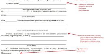 Решение по жалобе (протесту) на постановление по делу об административных правонарушениях в области дорожного движения (образец)