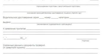 Запрос для получения подтверждения о выдаче водительского удостоверения