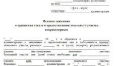 Заявление об оспаривании отказа в государственной регистрации права собственности на созданный объект недвижимости (гараж, баня и т.п.) при законном отсутствии разрешения на строительство
