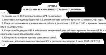 Примерные формулировки записей в приказе и трудовой книжке об установлении режима гибкого рабочего времени (ст. 102 ТК РФ), разделении рабочего дня на части (ст. 105 ТК РФ)