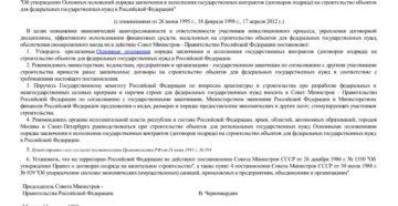 Государственный контракт (договор) о финансировании строек и объектов для федеральных государственных нужд